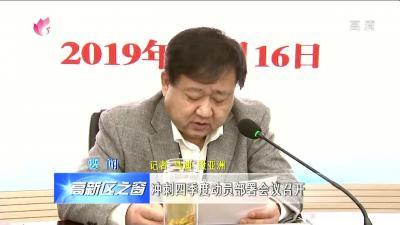 济宁高新区:冲刺四季度动员部署会议召开