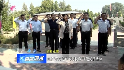 """泗水:开展""""不忘初心 牢记使命""""主题党日活动"""