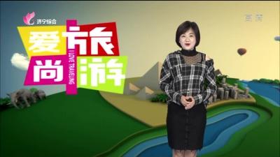 愛尚旅游-20191012