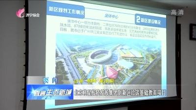太白湖新区:北京将星投资控股集团到新区洽谈基础教育项目