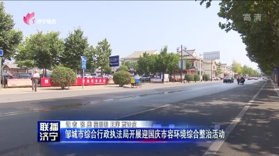 邹城市综合行政执法局开展迎国庆市容环境综合整治活动