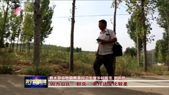 【我爱你中国•我的故事】刘庆民:守初心四十载 为群众送健康