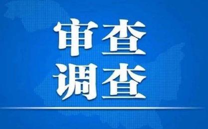 张正修(正处级)接受纪律审查和监察调查