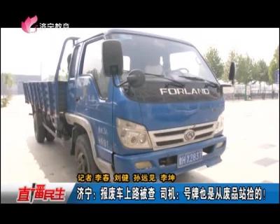 济宁:报废车上路被查 司机:号牌也是从废品站捡的!