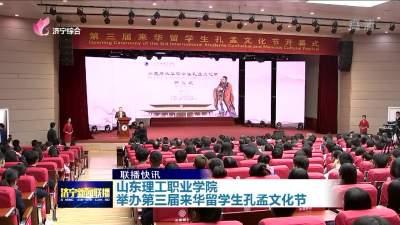 山东理工职业学院举办第三届来华留学生孔孟文化节