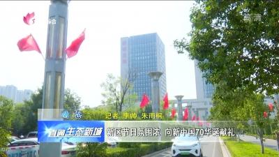 太白湖新区节日氛围浓 向新中国70华诞献礼
