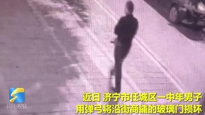 济宁男子年过半百玩心不减 网购弹弓致商铺玻璃遭殃