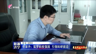 倪家升:筑梦科技强国 引领科研前沿