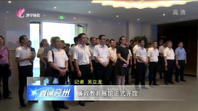 兖州:廉政教育展馆正式开馆