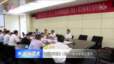 泗水:中国田园蓝城(泗水)综合体项目签约