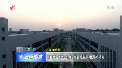 泗水:项目建设快马加鞭 为县域经济增添新功能