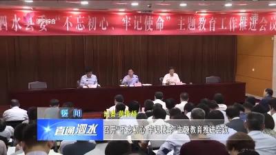 """泗水县委召开""""不忘初心 牢记使命""""主题教育推进会议"""