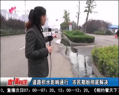 道路積水影響通行 市民期盼徹底解決