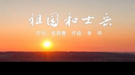 济宁优秀原创歌曲展播4《祖国和士兵》