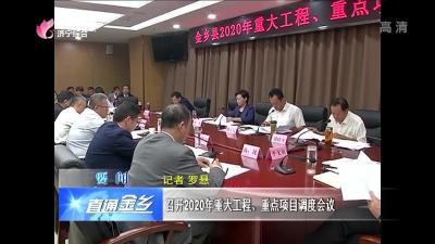 金乡县召开2020年重大工程、重点项目调度会议