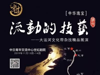 濟寧雜技團《儒風·百戲-梁祝》將亮相大運河文化帶雜技精品展演