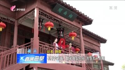 孔子六艺城:体验曲阜民俗 共享欢乐假期