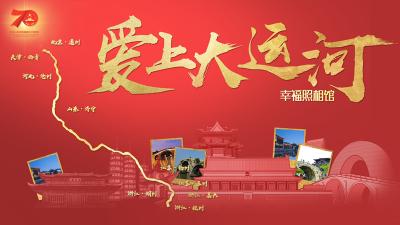 """【回放】""""愛上大運河""""9城全媒體大行動啟動!首站""""幸福照相館""""亮相杭州運河邊!"""