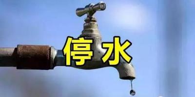 停水公告 | 10月17日—18日濟寧這些地方將停水