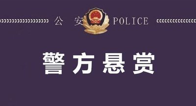 悬赏通告 | 泗水警方通缉8名涉案在逃人员 最高悬赏10000元