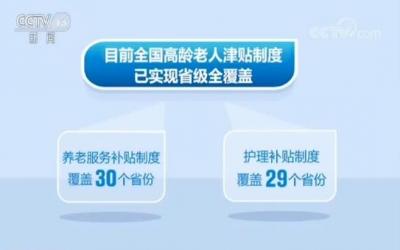 """构建中国特色的养老服务体系 让2.49亿老年人""""老有所安"""""""