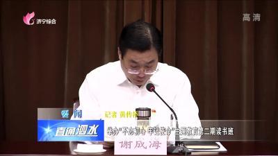 """泗水:举办""""不忘初心 牢记使命""""主题教育第二期读书班"""