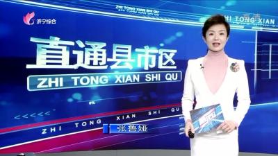 《直通县市区-嘉祥、兖州》——20191013