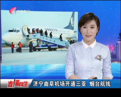 济宁曲阜机场开通三亚 烟台航线