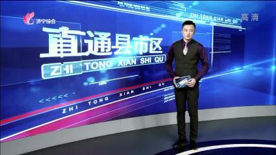 《直通县市区-嘉祥、兖州》——20191020
