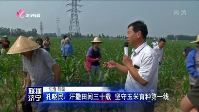 孔晓民:汉撒田间三十载  坚守玉米育种第一线