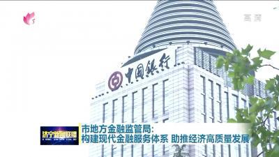 濟寧市地方金融監管局:推動惠企政策落實落地