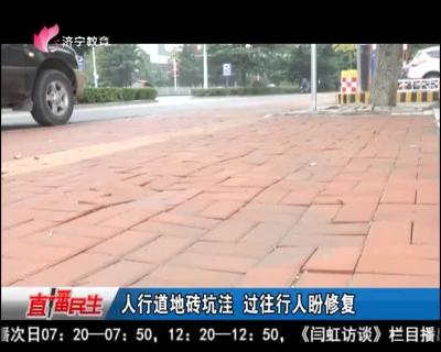 人行道地砖坑洼  过往行人盼修复