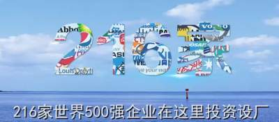 跨国公司领导人青岛峰会宣传片来了! 来认识新时代新动能新山东