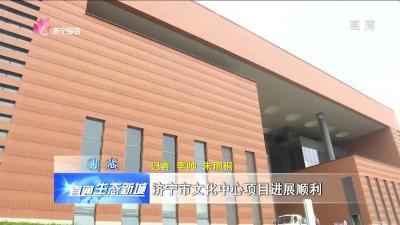 太白湖新区:注册送体验金免申请市文化中心项目进展顺利