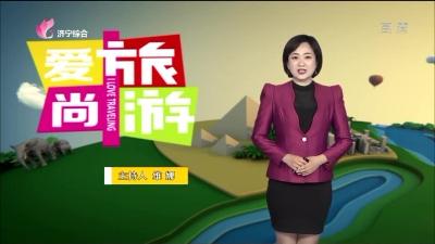 愛尚旅遊-20191002