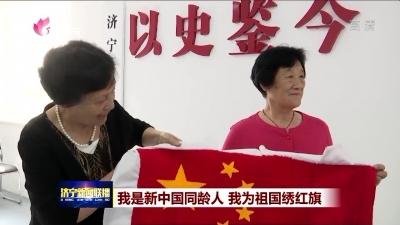 【向祖國獻禮】濟寧這些老媽媽把愛國情一針針的繡在國旗里