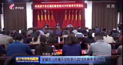 邹城市、任城区党校举行2019年秋季开学典礼