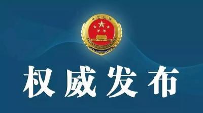 濟寧市人民檢察院依法對劉海濤決定逮捕