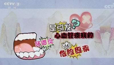 牙周炎是引發心血管疾病的危險因素?的確有一定關聯