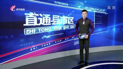 《直通县市区-济宁高新区、泗水》——20191021