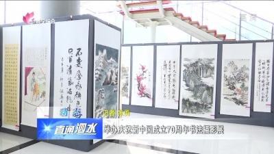 泗水:举办庆祝新中国成立70周年书法摄影展