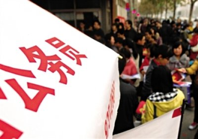 2020国家公务员招考公告发布!10月15日起报名