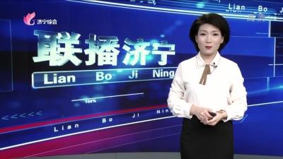联播济宁-20191014
