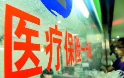 濟寧市醫保局出臺7項措施 加強醫保基金監管