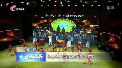 嘉祥:举办庆祝新中国成立70周年文艺汇演