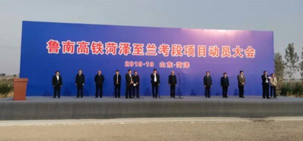 魯南高鐵新進展!菏澤至蘭考段即將開工