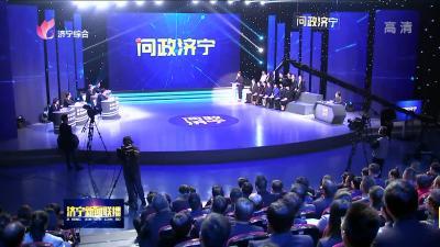 《问政济宁》第九期节目16日晚直播