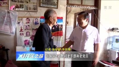 济宁经开区:区领导走访慰问老干部和老党员