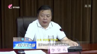 济宁经开区:召开2019年乡村振兴网上投注彩票APP推进会
