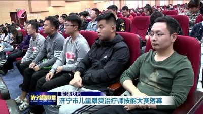 济宁市儿童康复治疗师技能大赛落幕